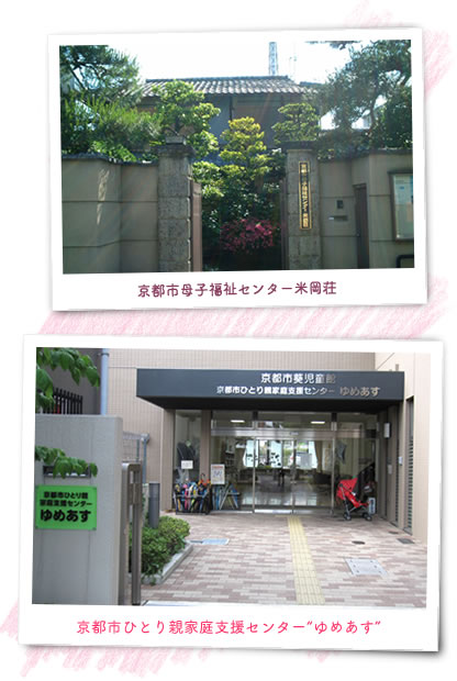 京都市母子福祉センター米岡荘とひとり親家庭支援センター