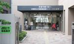 京都市ひとり親家庭支援センターゆめあす